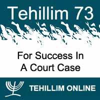 Tehillim 73