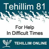 Tehillim 81